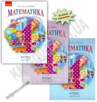Підручник Математика 4 клас Три частини Нова програма Авт: Гісь О. Філяк І. Вид: Ранок