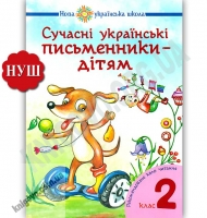 Сучасні українські письменники-дітям Рекомендоване коло читання 2 клас НУШ Авт: Будна Н. Вид: Богдан