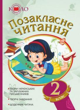 Хрестоматія Позакласне читання 2 клас Рекомендоване коло читання НУШ Авт: Будна Н. Вид: Богдан