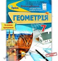 Формування предметних компетентностей Геометрія 7 клас Авт: Тарасенкова Н. Вид: Оріон