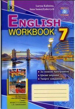 Робочий зошит Англійська мова 7 клас Поглиблений Нова програма Авт: Калініна Л. Вид: Генеза
