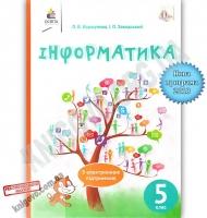 Підручник Інформатика 5 клас Програма 2018 Авт: Коршунова О. Вид: Освіта