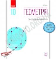 Підручник Геометрія 10 клас Профільний рівень Програма 2018 Авт: Нелін Є. Вид: Ранок