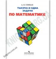 Тысяча и одна задача по математике 5-7 классы Авт: Спивак А. Изд: Просвещение
