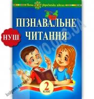 Пізнавальне читання 2 клас НУШ Авт: Беденко М. Вид: Богдан