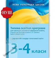 Типова освітня програма для ЗЗСО розроблена під керівництвом О. Я. Савченко 3–4 класи 2019 навчальний рік НУШ Вид: Ранок