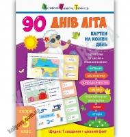 90 днів літа Картки на кожен день Скоро 5 клас Вид: АРТ