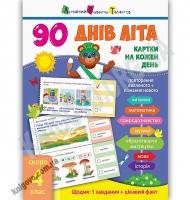 90 днів літа Картки на кожен день Скоро 4 клас Вид: АРТ