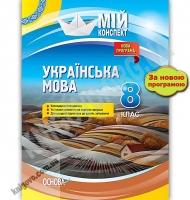 Мій конспект Українська мова 8 клас Нова програма 2017 Авт: Марецька Л. Вид: Основа