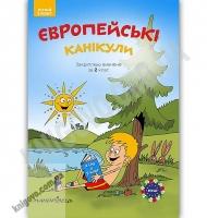 Європейські канікули: літній зошит. Закріплюю вивчене за 2 клас