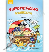 Європейські канікули: літній зошит. Закріплюю вивчене за 1 клас