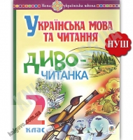 Українська мова та читання 2 клас Диво-читанка НУШ Авт: Будна Н. Вид: Богдан