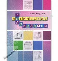 Логические головоломки Авт: Богданов А. Изд: МЦНМО