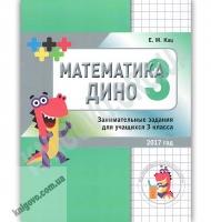 Математика Дино Сборник занимательных заданий для учащихся 3 класса Авт: Женя Кац Изд: МЦНМО