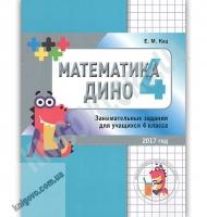 Математика Дино Сборник занимательных заданий для учащихся 4 класса Авт: Женя Кац Изд: МЦНМО