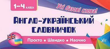 Англо-укр. словничок. 1-4 класи