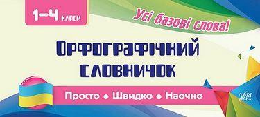 Орфографічний словничок. 1-4 класи