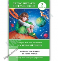 Легко читаем по-французски Маленький принц Уровень 2 Авт: Антуан де Сент-Экзюпери Изд: АСТ