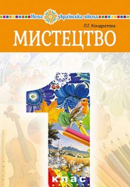 Підручник Мистецтво 1 клас НУШ Авт: Кондратова Л. Вид: Богдан