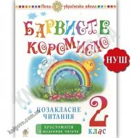 Барвисте коромисло Позакласне читання 2 клас НУШ Авт: Л. Вашків Вид: Богдан