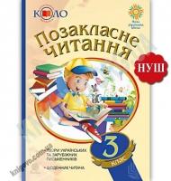 Позакласне читання 3 клас Коло читання НУШ Авт: Н. Будна Вид: Богдан