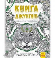 Книга джунглів Некласична розмальовка За мотивами оповідань Кіплінга Р. Вид: Ранок