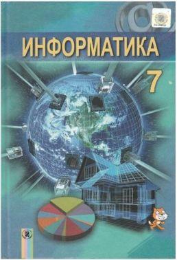 Учебник Информатика 7 класс Новая программа Авт: Ривкинд И. Изд: Генеза