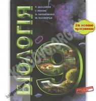 Підручник Біологія 9 клас Нова програма Авт: Шаламов Р. Носов Г. Вид: Соняшник