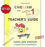 Книга для вчителя з поурочними розробками для 1 класу до НМК English with Smiling Sam 1 НУШ Авт: Карпюк О. Вид: Лібра-Терра