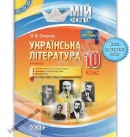 Мій конспект Українська література 10 клас ІІ семестр Програма 2018 Авт: Слюніна О. Вид: Основа
