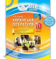 Мій конспект Українська література 10 клас І семестр Програма 2018 Авт: Слюніна О. Вид: Основа