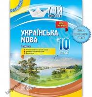 Мій конспект Українська мова 10 клас ІІ семестр Програма 2018 Авт: Марецька Л. Вид: Основа