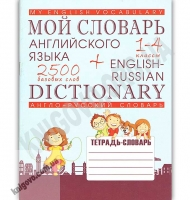 Мой словарь английского языка 1-4 класс Авт: Шинкаренко А. Изд: Харков