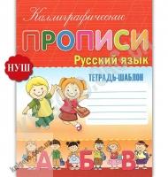 Каллиграфические прописи Русский язык Тетрадь-шаблон НУШ Шинкаренко А.