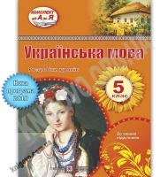 Українська мова 5 клас Розробки уроків Програма 2018 Авт: Орищин Р. Вид: Підручники і посібники