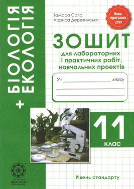 Зошит для лабораторних і практичних робіт Біологія і екологія 11 клас Програма 2019 Рівень стандарту Авт: Сало Т. Деревинська Л. Вид: Весна