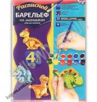 Расписной гипсовый барельеф на магнитах Динозавры Код: RGB-02-11 Изд: Danko Toys