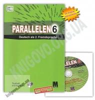 Тести Німецька мова Parallelen 6 клас 2 рік навчання Нова програма + MP3-CD Авт: Басай Н. Вид: Методика Паблішинг