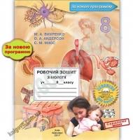 Робочий зошит з біології 8 клас Нова програма Авт: Вихренко М. Вид: Школяр