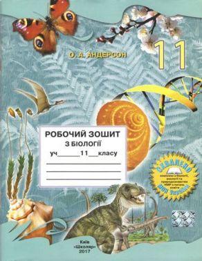 Робочий зошит з біології 11 клас Нова програма Авт: Андерсон О. Вид: Школяр