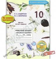Робочий зошит з біології і екології 10 клас Нова програма Авт: Андерсон О. Вид: Школяр