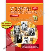 Усі уроки української літератури 11 клас І семестр Нова програма Авт: Гричина А. Вид: Основа
