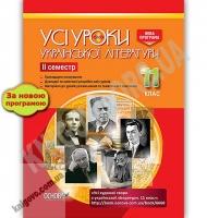 Усі уроки української літератури 11 клас ІІ семестр Нова програма Авт: Гричина А. Вид: Основа