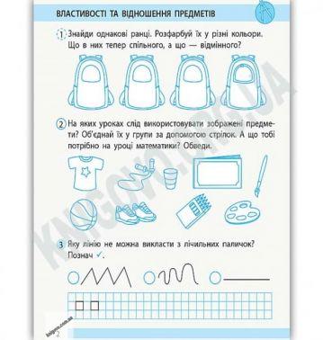 Математика 1 клас у 2-х частинах Робочий зошит до підручника Листопад Н. НУШ Авт: Моісеєнко С. Вид: Ранок