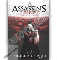 Assassin`s Creed Братство Авт: Оливер Боуден Изд: Азбука