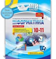 Мій конспект Інформатика 10–11 класи Рівень стандарту Програма 2018 Авт: Харитоненко Н. Вид: Основа