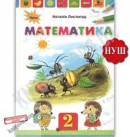 Підручник Математика 2 клас НУШ Авт: Листопад Н. Вид: Оріон