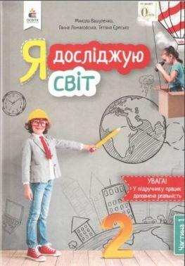 Підручник Я досліджую світ 2 клас 1 частина НУШ Авт: Вашуленко М. Вид: Освіта