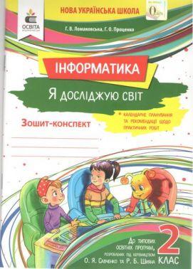 Робочий зошит Я досліджую світ 2 клас Інформатика НУШ Авт: Ломаковська Г. Вид: Освіта