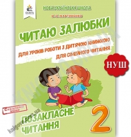 Позакласне читання 2 клас Читаю залюбки НУШ Авт: Мартиненко В. Вид: Освіта